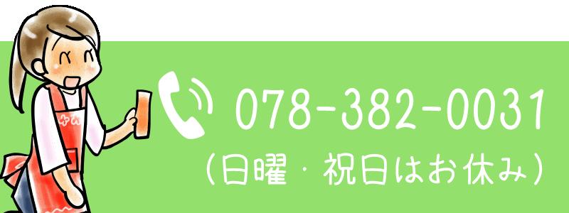 お電話はこちら