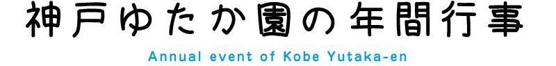神戸ゆたか園の年間行事