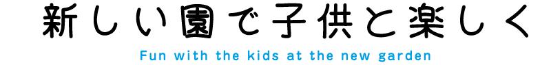 神戸市認定の保育園