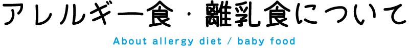 アレルギー食・離乳食について
