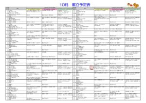 予定献立表(神戸ゆたか園) – 10月のサムネイル